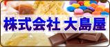 banner_oshimaya
